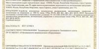 Проведена сертификация серийной продукции по ТР ТС...
