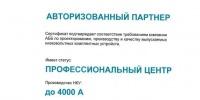 Получен сертификат авторизованного партнера компан...